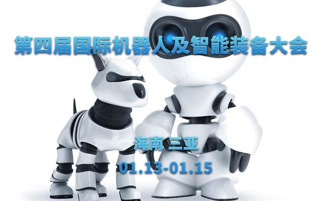 2016第四届国际机器人及智能装备大会