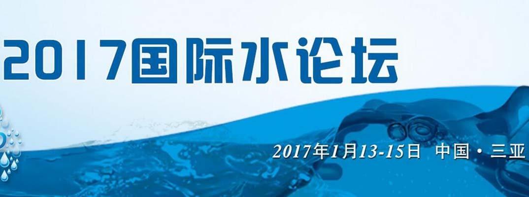 2016国际水论坛