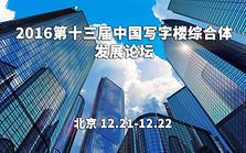2016第十三届中国写字楼综合体发展论坛