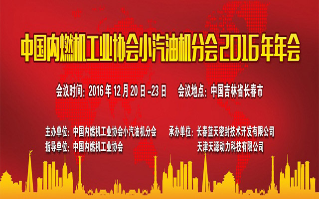 中国内燃机工业协会小汽油机分会2016年年会