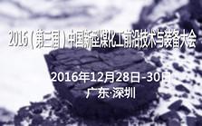 2016(第三届)中国新型煤化工前沿技术与装备大会