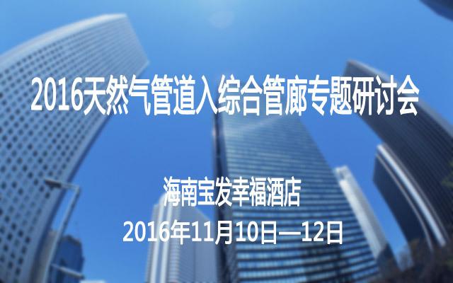 2016天然气管道入综合管廊专题研讨会
