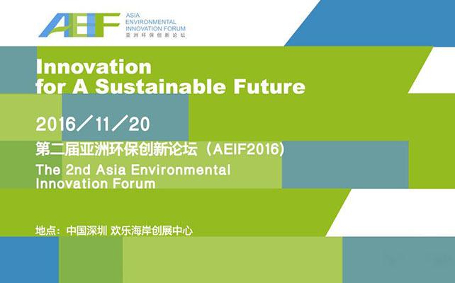 第二届亚洲环保创新论坛(AEIF2016)