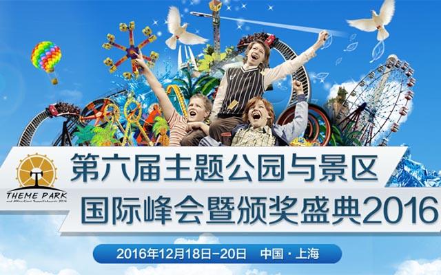 2016第六届主题公园与景区国际峰会