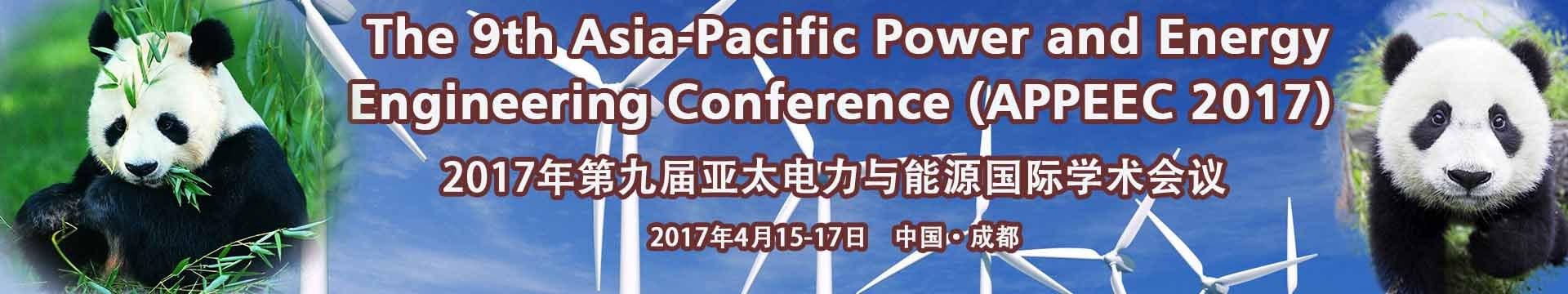 第九届亚太电力与能源国际学术会议(APPEEC 2017)