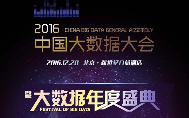 2016中国大数据年度盛典