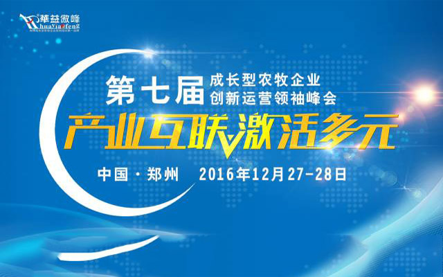 第七届成长型农牧企业创新运营峰会
