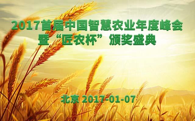 """2017首届中国智慧农业年度峰会暨""""匠农杯""""颁奖盛典"""