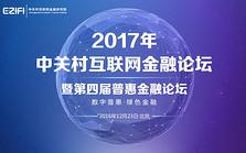 2017中关村互联网金融论坛