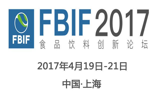 2017食品饮料创新论坛 | FBIF & Food Show