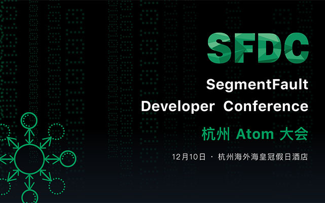 SFDC 2016杭州SegmentFault 开发者大会