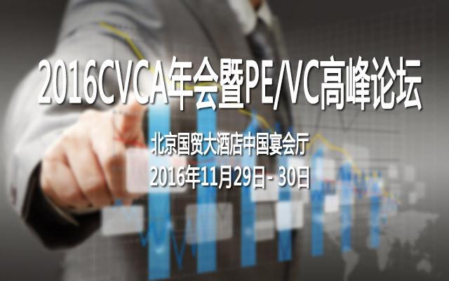 2016CVCA年会暨PE/VC高峰论坛