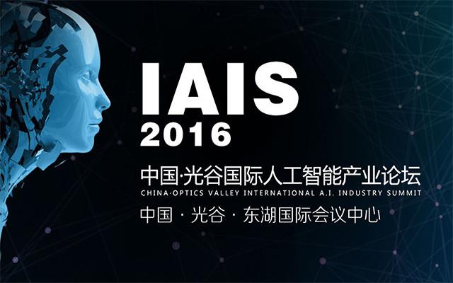 2016国际人工智能产业大会(IAIS2016)