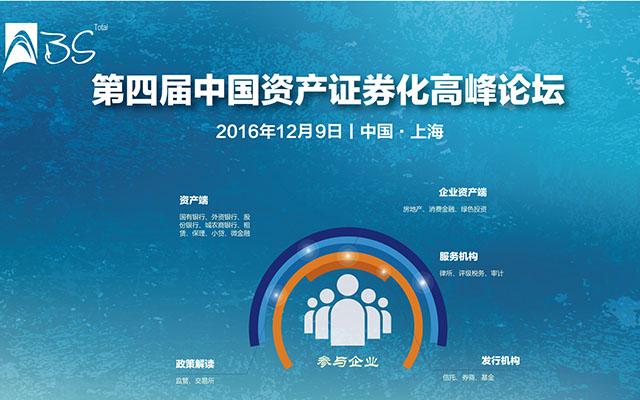 第四届中国资产证券化高峰论坛