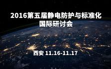 2016第五届静电防护与标准化国际研讨会