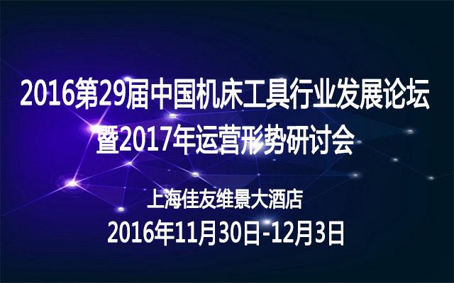 2016第29届中国机床工具行业发展论坛暨2017年运营形势研讨会