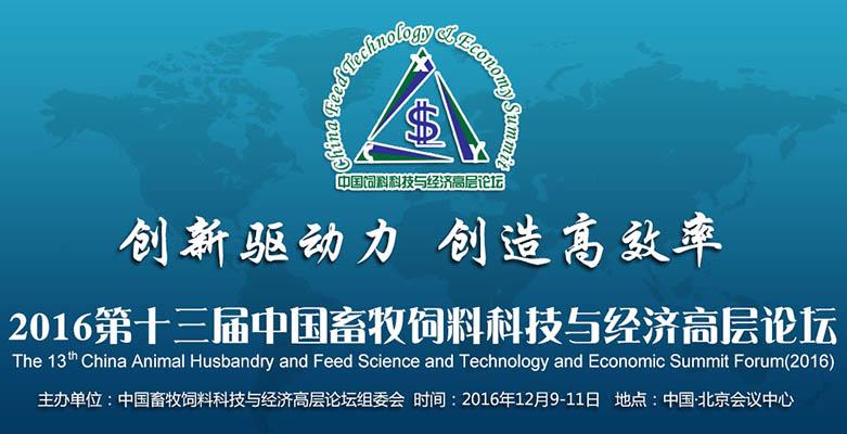 2016第十三届中国畜牧饲料科技与经济高层论坛