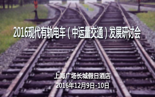 2016现代有轨电车(中运量交通)发展研讨会