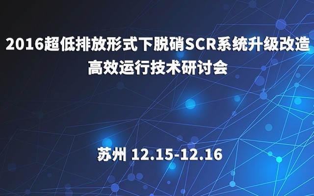 2016超低排放形式下脱硝SCR系统升级改造高效运行技术研讨会
