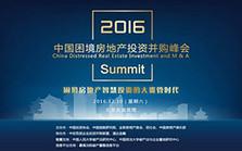 2016中国困境房地产投资并购峰会