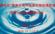煤气化/煤焦化高污染废水预处理技术发展与应用专题研讨会