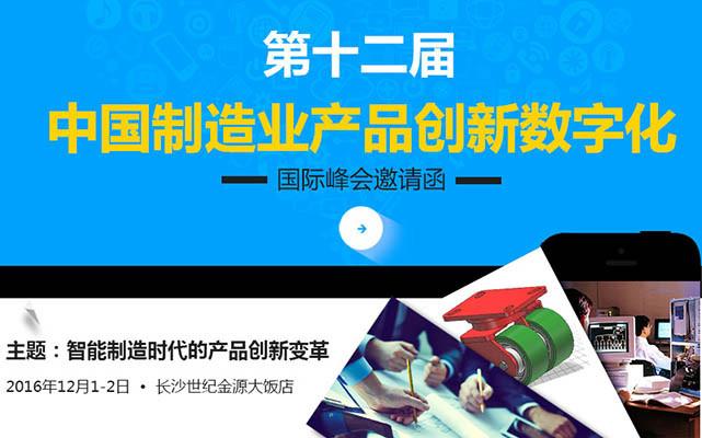 2016第十二届中国制造业产品创新数字化国际峰会