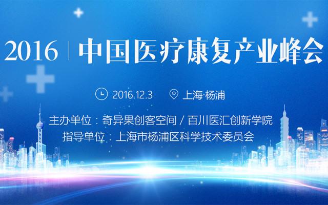 2016中国医疗康复行业峰会