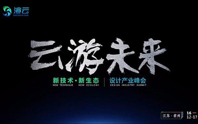 """""""新技术,新生态,云游未来"""" 设计产业峰会"""
