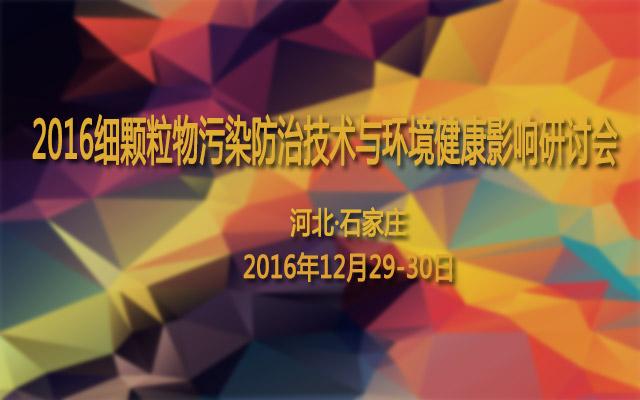 2016细颗粒物污染防治技术与环境健康影响研讨会