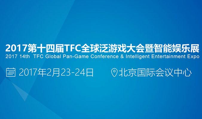 2017第十四届TFC全球泛游戏大会暨智能娱乐展