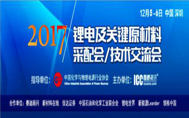 第三届锂电负极材料采配会/技术交流会