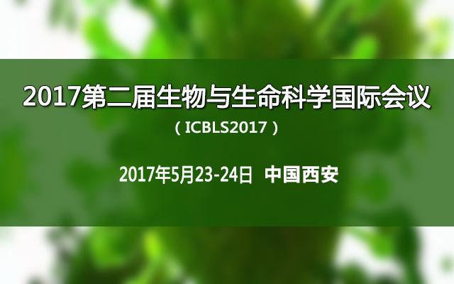 2017第二届生物与生命科学国际会议