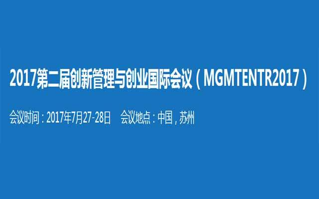 2017第二届创新管理与创业国际会议( MGMTENTR 2017 )