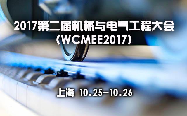 2017第二届机械与电气工程大会(WCMEE2017)