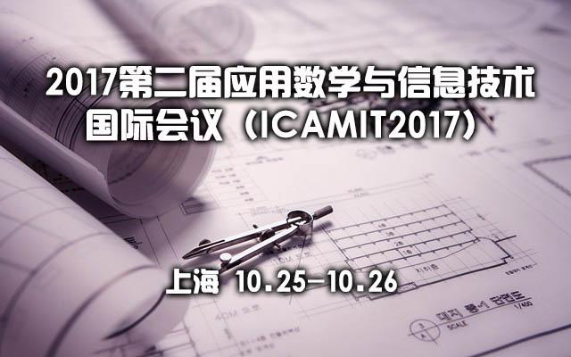 2017第二届应用数学与信息技术国际会议(ICAMIT2017)