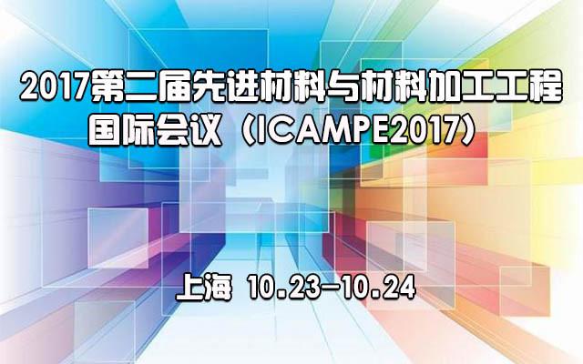 2017第二届先进材料与材料加工工程国际会议(ICAMPE2017)