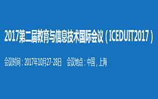 2017第二届教育与信息技术国际会议( ICEDUIT 2017 )