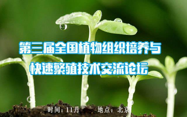 第三届全国植物组织培养与快速繁殖技术交流论坛
