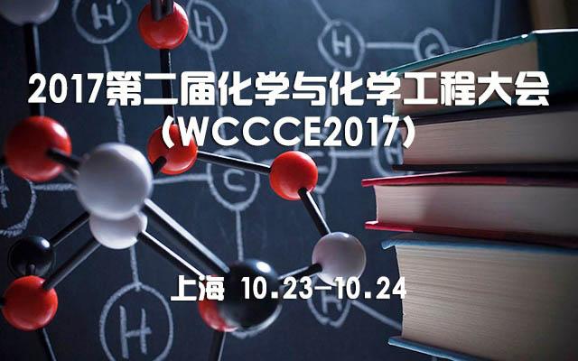 2017第二届化学与化学工程大会(WCCCE2017)