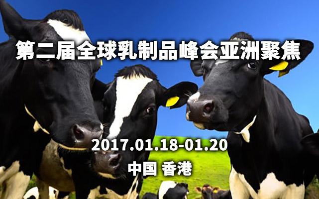 2017第二届全球乳制品峰会亚洲聚焦
