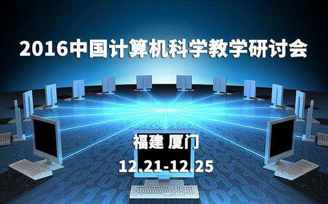 2016中国计算机科学教学研讨会