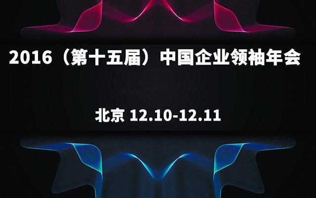 2016(第十五届)中国企业领袖年会