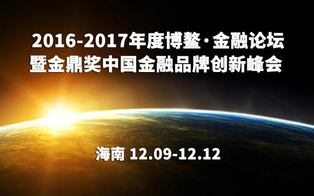2016-2017年度博鳌·金融论坛暨金鼎奖中国金融品牌创新峰会