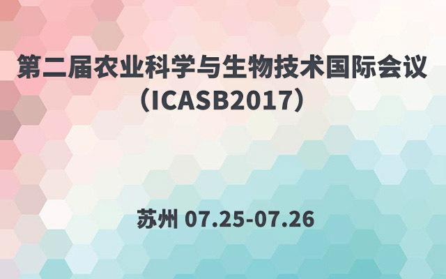 2017第二届农业科学与生物技术国际会议(ICASB2017)