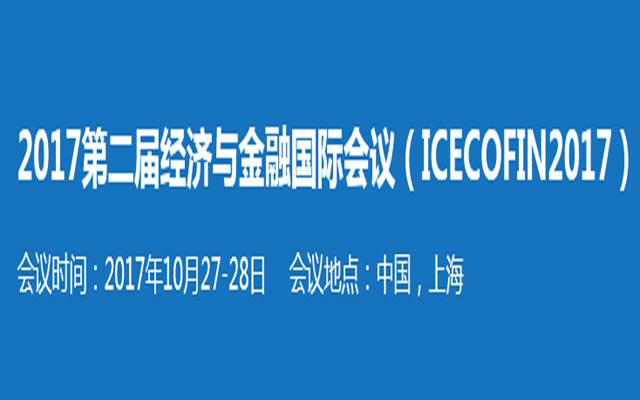 2017第二届经济与金融国际会议( ICECOFIN 2017 )