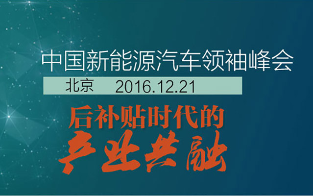 2016(第二届)中国新能源汽车领袖峰会