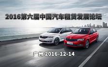 2016第六届中国汽车租赁发展论坛