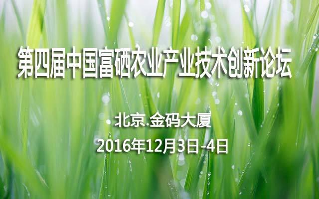 第四届中国富硒农业产业技术创新论坛