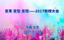 变革 变型 变现 ·2017新榜大会