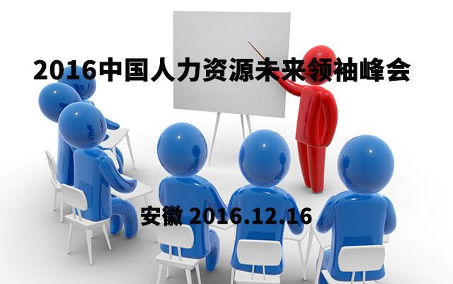 2016中国人力资源未来领袖峰会